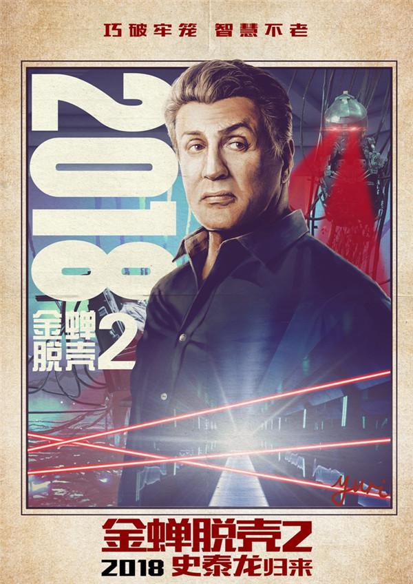 《金蝉脱壳2》史泰龙回归 海报致敬不老传奇