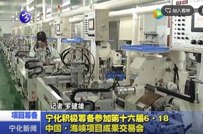 宁化积极筹备参加第十六届6.18中国·海峡项目成果交易会