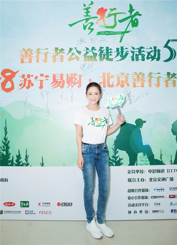 陈乔恩获2018善行者年度公益大使称号