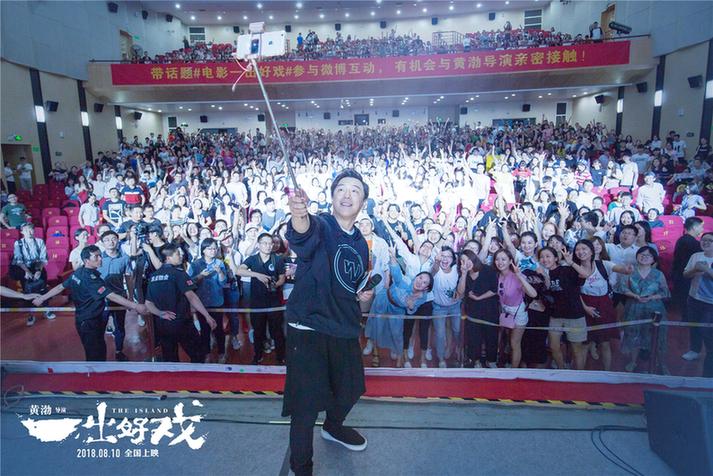电影《一出好戏》路演 黄渤感激张艺兴颠覆形象
