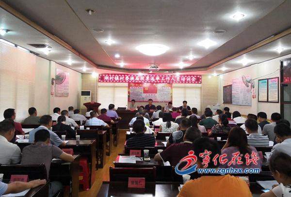 宁化湖村镇济村乡举办换届选举培训会