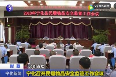 宁化召开民爆物品安全监管工作会议