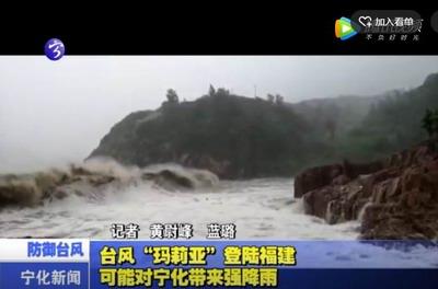 """台风""""玛莉亚""""登陆福建  可能对宁化带来强降雨"""