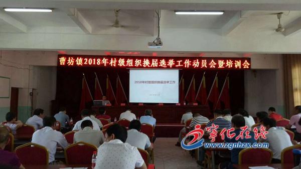宁化曹坊:村级党支部换届女支委比例提高