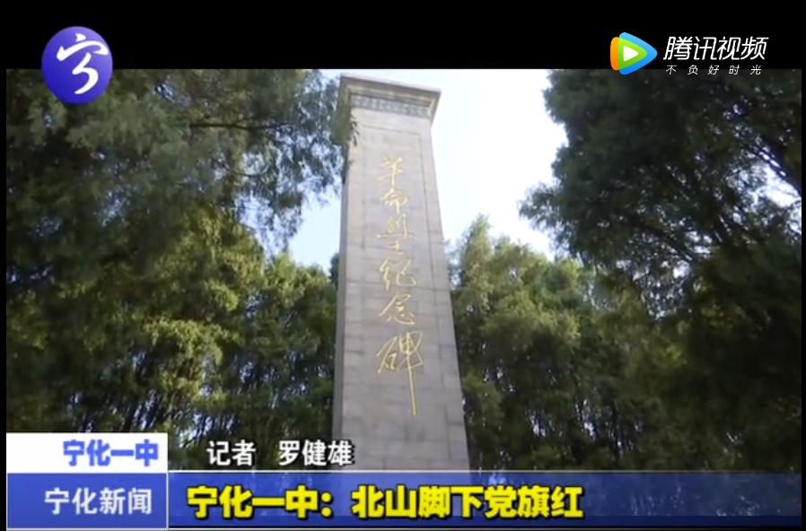 千亿国际app|官方网站一中:北山脚下党旗红