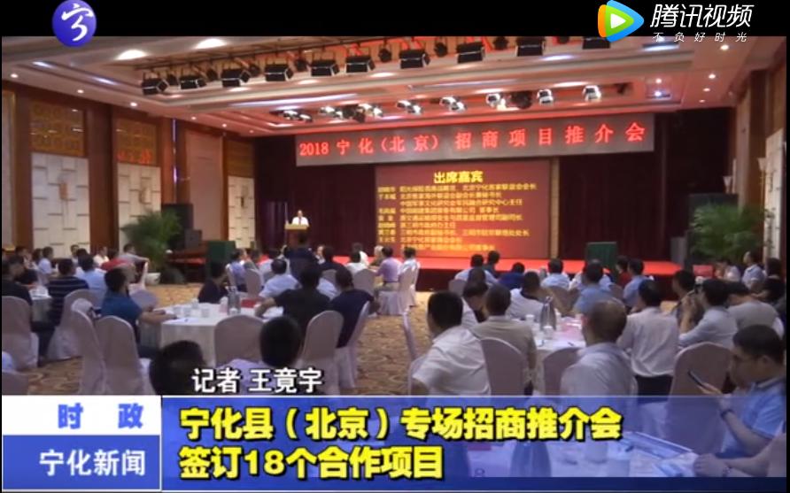 千亿国际app|官方网站县(北京)专场招商推介会签订18个合作项目