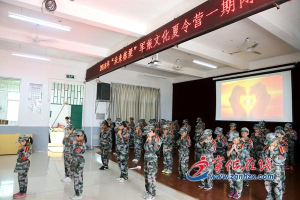 """宁化""""未来栋梁""""军旅文化夏令营闭营"""