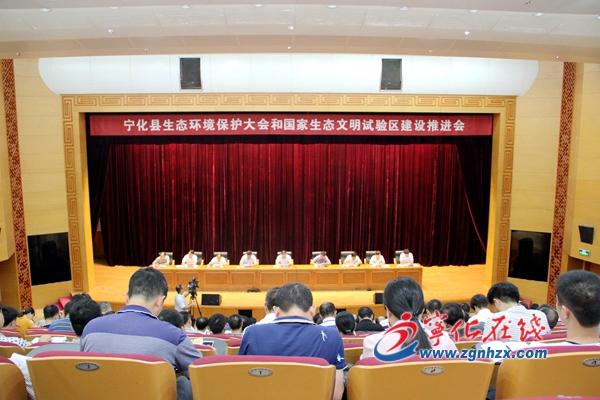 宁化县生态环境保护大会召开