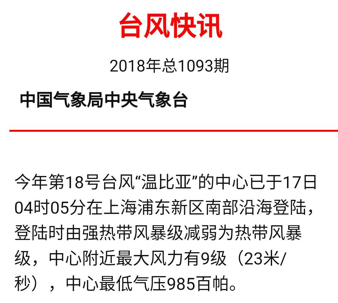 """台风""""温比亚""""在上海浦东新区南部沿海登陆"""