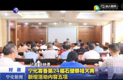 宁化筹备第24届石壁祭祖大典新增活动内容五项