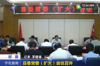 县委常委(扩大)会议召开