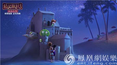 《精灵旅社3:疯狂假期》破1.4亿 高分经典引赞