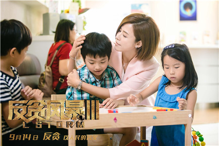 《反贪风暴3》曝秀色剧照 女性角色视角解读欲与贪