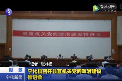 宁化县召开县直机关党的政治建设推进会