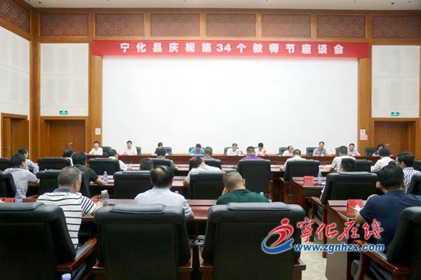 宁化县庆祝第34个教师节座谈会召开