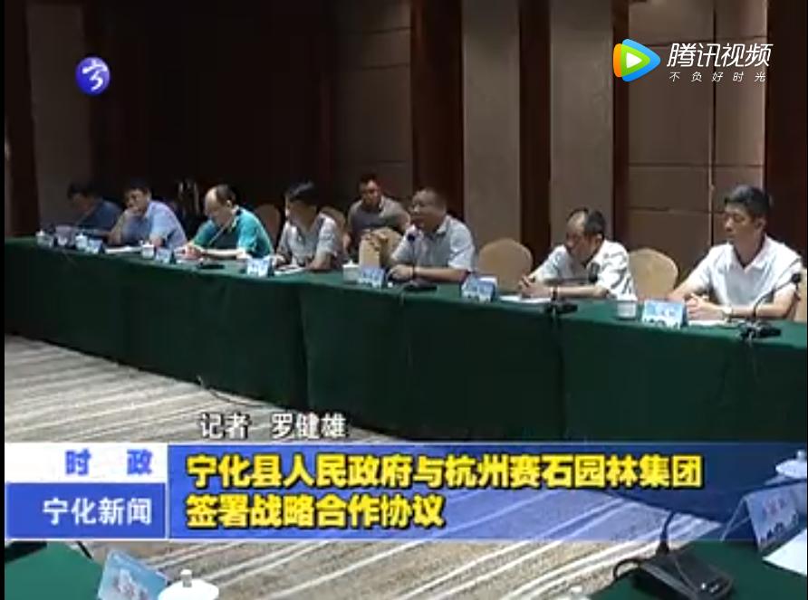 宁化县人民政府与杭州赛石园林集团签署战略合作协议
