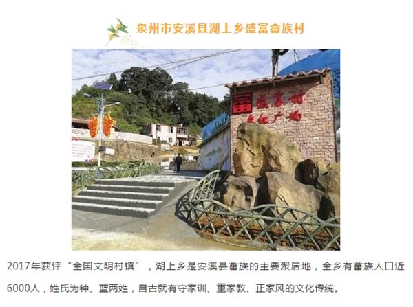 宁化下伊村入选全国100个特色村庄名单