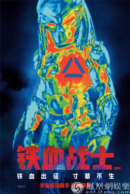 """《铁血战士》曝""""身临其境""""预告 感受完美3D视效"""