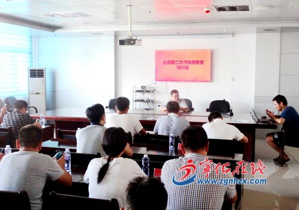 宁化举办第二次全国污染源入户调查培训会