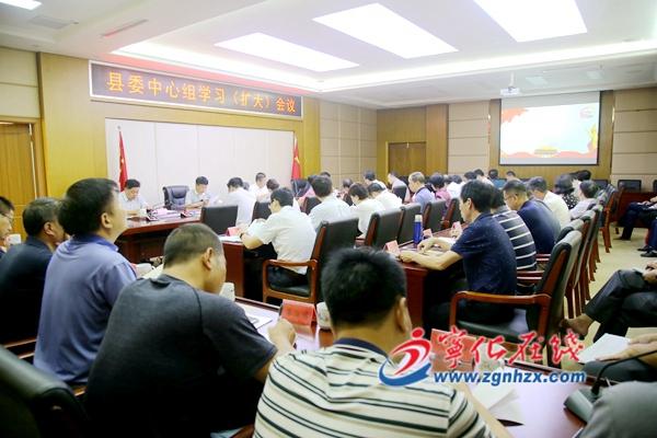 宁化县委中心组学习(扩大)会召开