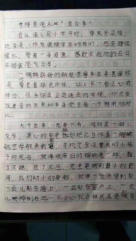 小学生写作文吐槽公交拥堵 交通局的回信亮了(图)