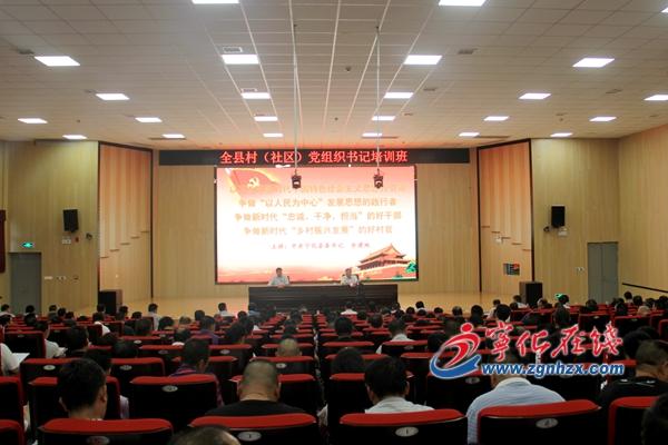 宁化县新一届村(居)主干培训班开班