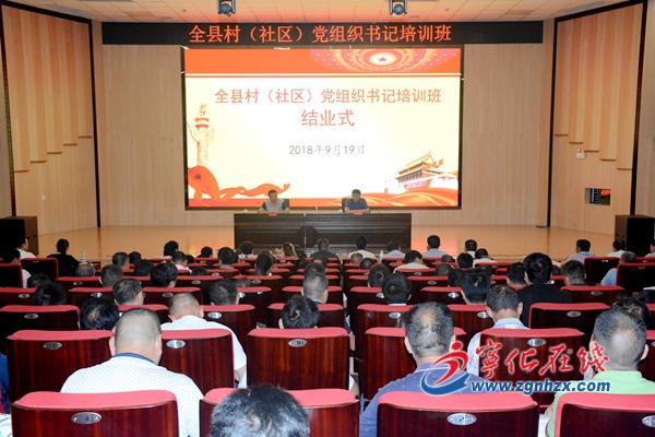 全县村(社区)党组织书记培训班结业