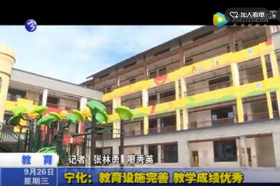宁化:教育设施完善  教学成绩优秀