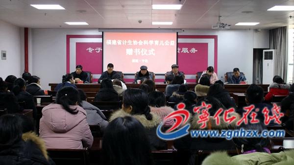 省计生协会在宁化开展科学育儿公益赠书活动