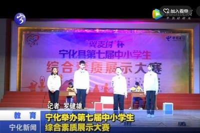 宁化举办第七届中小学生综合素质展示大赛