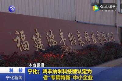 """宁化:鸿丰纳米科技被认定为省""""专精特新""""中小企业"""