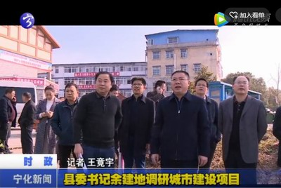 县委书记余建地调研城市建设项目