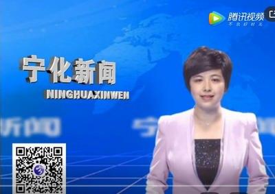 寧(ning)化(hua)新聞︰2020年05月27日