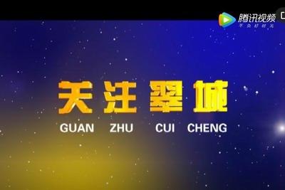 關注翠(cui)城(cheng)︰2020年04月09日