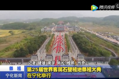 第25屆世界客(ke)屬(shu)石壁(bi)祖地祭lei)媧蟺湓諛 ju)行