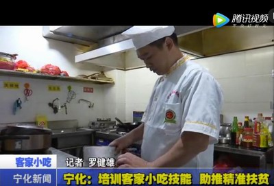 寧化︰培(pei)訓客家小吃技能 助推精(jing)準扶貧