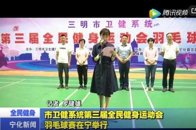 市衛健系(xi)統第三屆全(quan)民健身運動會羽毛球賽在寧舉行(xing)