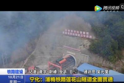 寧化︰浦梅鐵路蓮花(hua)山(shan)隧道(dao)全面貫通