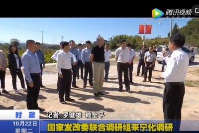 國家發改委聯合調研(yan)組來(lai)寧化調研(yan)
