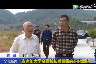 省老年大學名譽校長黃瑞霖來寧(ning)化調研