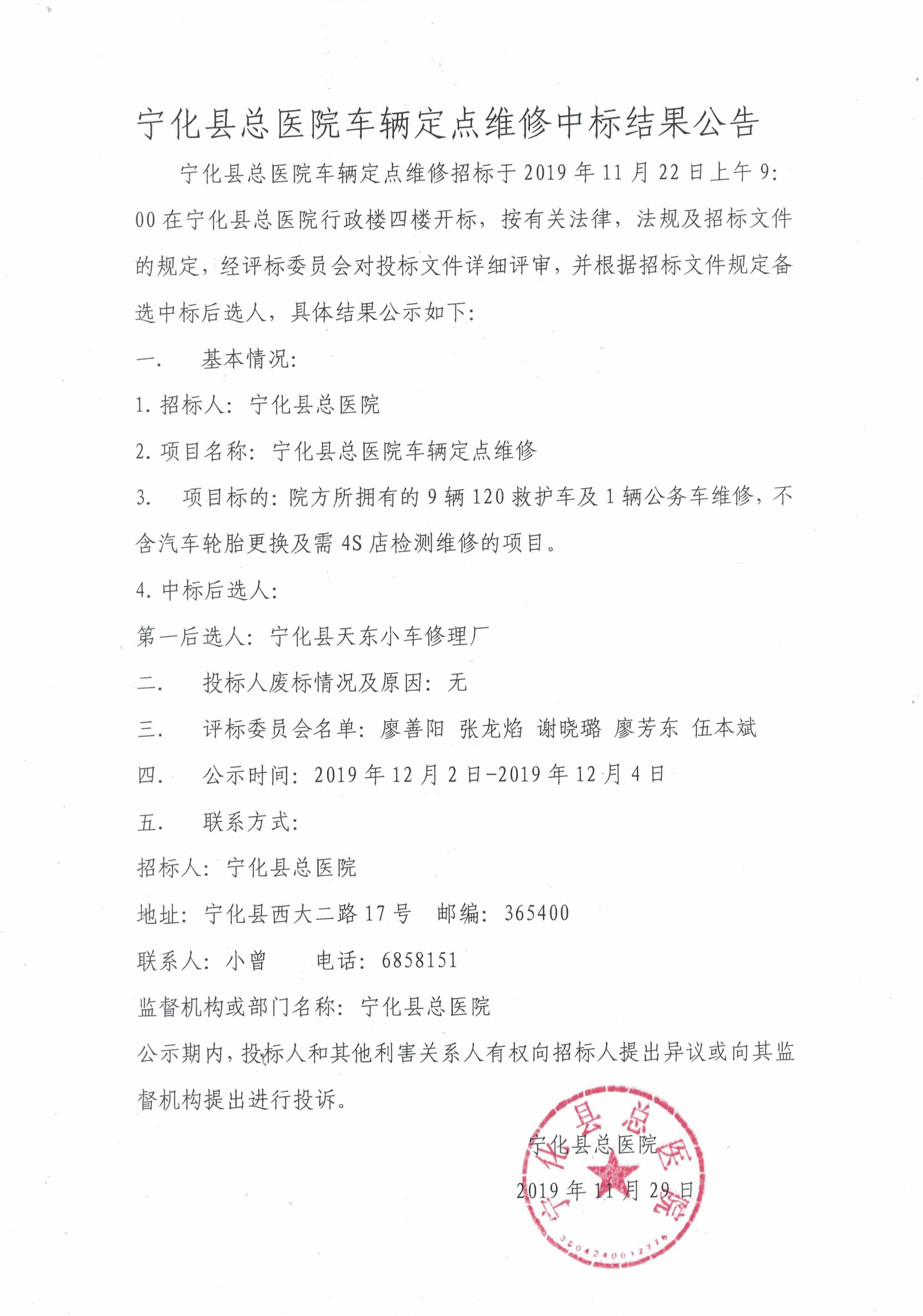 寧化縣總醫(yi)院(yuan)車輛定點維修中標結果公告