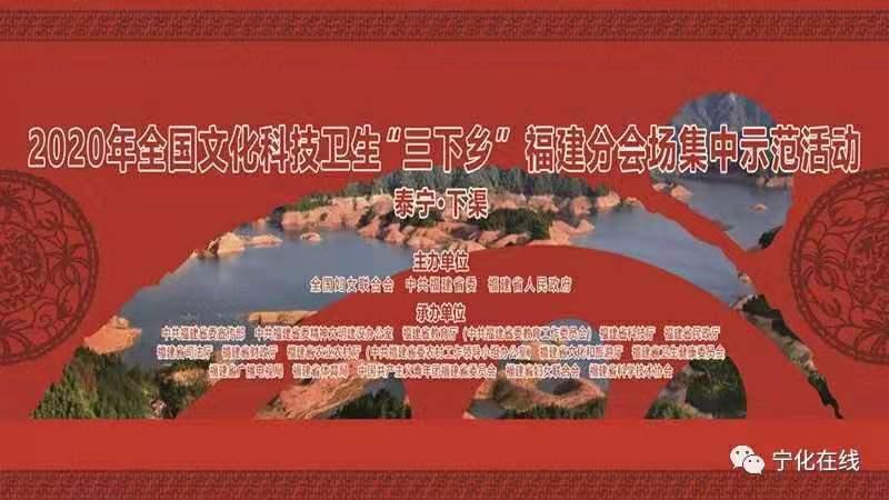 """2020全(quan)國文化(hua)科技衛生(sheng)""""三(san)下(xia)鄉(xiang)""""bei)= 只岢【 惺shi)範活動"""
