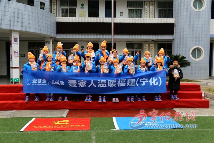 """寧化(hua)20名困(kun)難學(xue)生(sheng)獲""""壹基(ji)金溫暖包(bao)"""""""