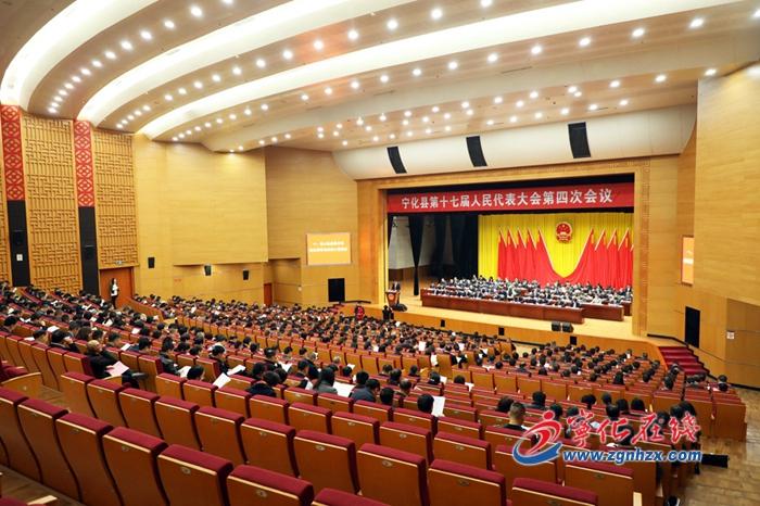 寧化縣第十七屆人(ren)民代表大會第四次會議隆重(zhong)開幕