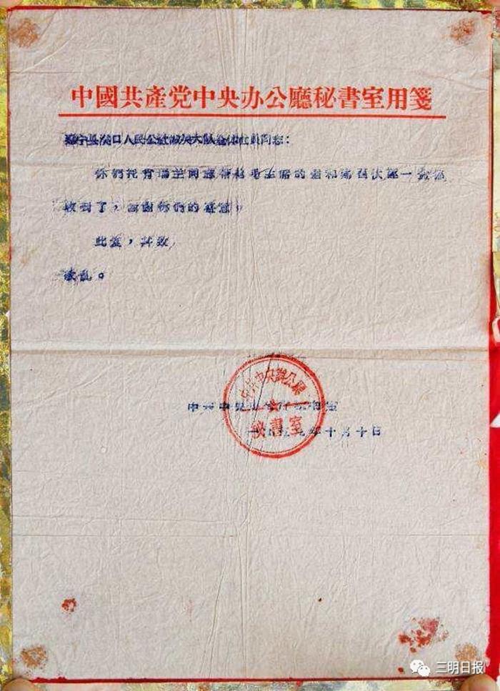 風(feng)展紅旗如畫(hua) 毛澤(ze)東在三(san)明甦區