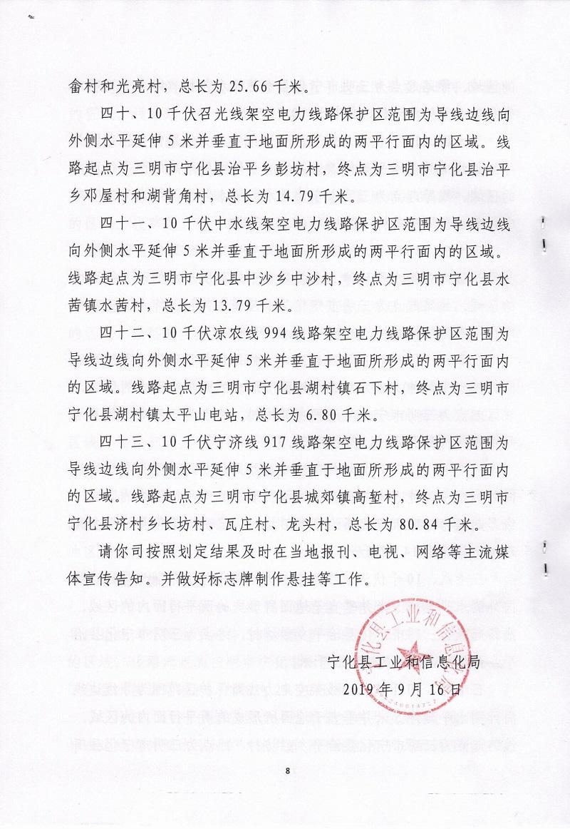 寧化(hua)縣工業和(he)信(xin)息化(hua)局關于10千伏(fu)安樂(le)線等43條(tiao)架空電力線路(lu)保護區劃定的批復(fu)