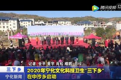 """2020年寧化文(wen)化科技衛(wei)生(sheng)""""三下鄉(xiang)""""在中沙鄉(xiang)啟動"""