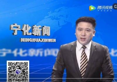 寧化新聞(wen)︰2020年1月(yue)9日