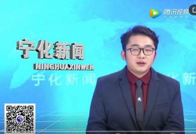 寧化新聞(wen)︰2020年1月(yue)10日