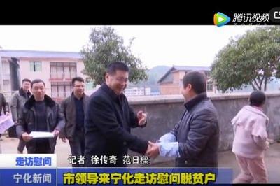 市領導(dao)來寧(ning)化走(zou)訪慰問脫貧戶